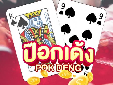 ป๊อกเด้งออนไลน์ เกมไพ่ชนิดหนึ่ง ที่ได้รับความนิยม เป็นอย่างมากในประเทศไทย