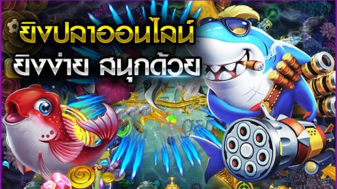 ข้อดีของเกมยิงปลา คือที่มีความง่ายและมีความเบสิคในการเล่น