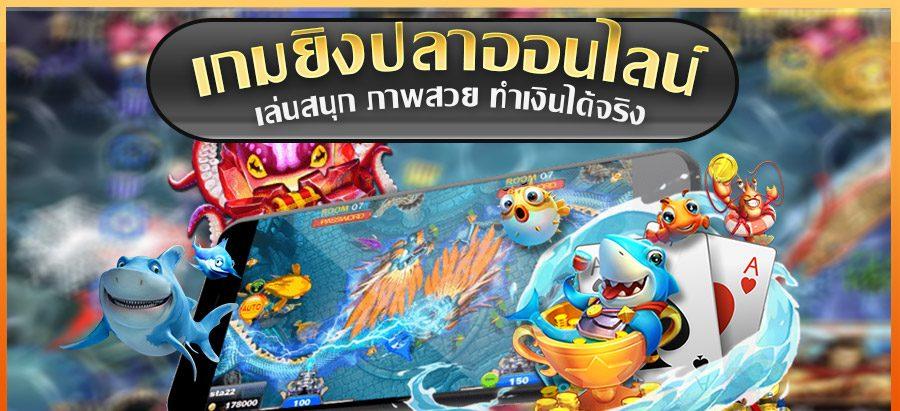 สิ่งที่ต้องรู้ก่อนเล่นเกมยิงปลา เครื่องมือ เมนู และสิ่งต่างๆ เพื่อเล่นเกมให้สนุก
