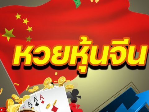 หวยหุ้นจีน ซื้อง่าย จ่ายจริง ออกผล ตามตลาดหุ้นของจีน