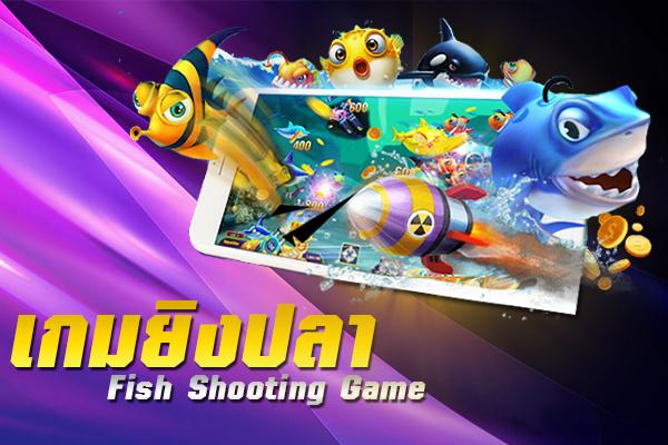 เกมยิงปลาออนไลน์  เกมออนไลน์ ฮอตฮิตอันดับ 1 ของเอเชีย