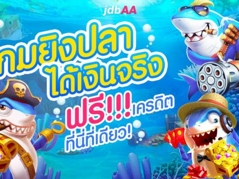เกมยิงปลาออนไลน์ สนุกสนาน ไล่ล่าเงินรางวัล แบบไม่มีสะดุด ร่ำรวยแบบไม่ยั้ง