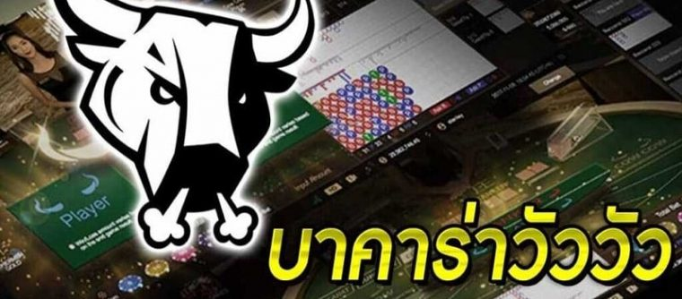 เกมบาคาร่าวัววัวออนไลน์